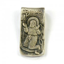 Médaille de Saint Séraphin en argent