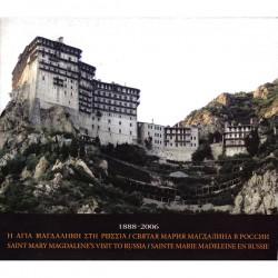 DVD Sainte Marie Madeleine en Russie.