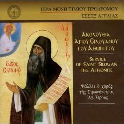 Hymnes de l'office pour saint Silouane l'Athonite.