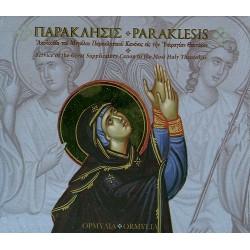 Office de la paraklesis. Chants des moniales du monastère d'Ormylia.