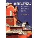 Guide des monastères de l'Eglise orthodoxe Serbe