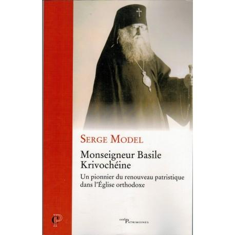 Monseigneur Basile Krivochéine.Un pionnier du renouveau patristique dans l'Eglise orthodoxe
