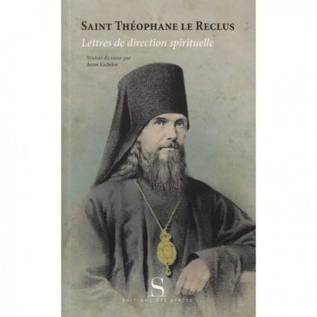 Lettres de direction spirituelle. Saint Théophane le Reclus