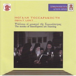 Chants pour le Grand carême par les moines de Simonos Pétra
