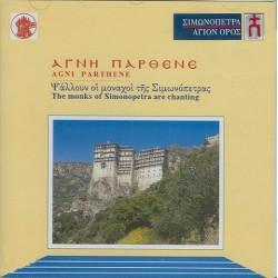 Hymne pour la Mère de Dieu. Chants des moines de Simonos-Pétra. Agni Parthene.