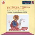 Hymnes du psautier. Chants des moines de Simonos-Pétra