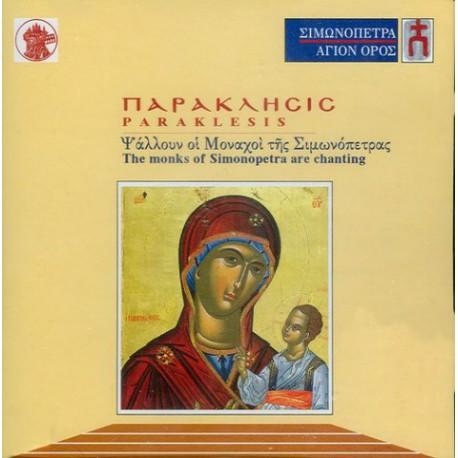 Office dédié à la Mère de Dieu. Chants des moines de Simonos-Pétra