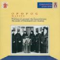 Office de l'Orthros Chants des moines de Simonos-Pétra