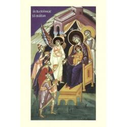 Carte de Noël. L'Adoration des Mages.