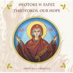 Hymne pour la Mère de Dieu. Mère de Dieu, notre espoir. Chants des moniales du monastère d'Ormylia.